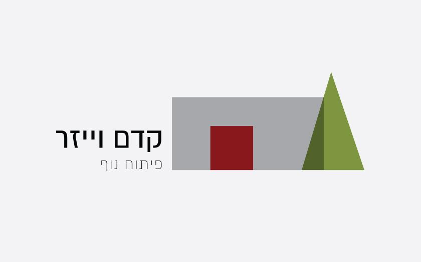 kedem_logo_landscape