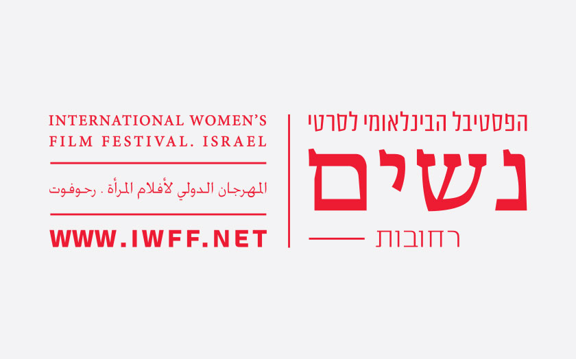 logo_iwff