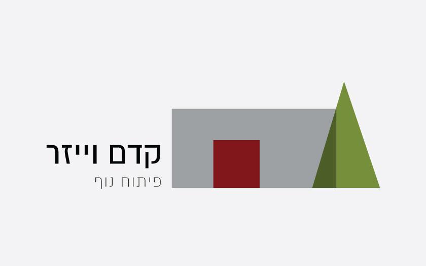 logo_kedem_weizer