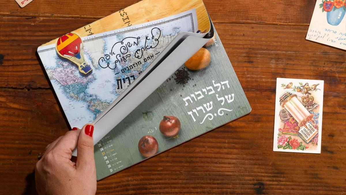 12_israeli_2